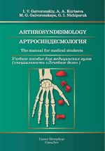 Arthrosyndesmology. The manual for medical students