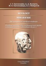 Myology: the manual for medical students