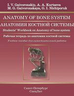 Anatomy of bone system. Students' workbook on anatomy of bone system