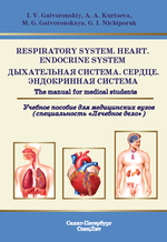 Respiratory system. Heart. Endocrine system