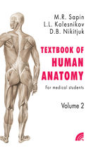 Textbook of human anatomy for medical students. Vol 2