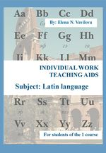 INDIVIDUAL WORK TEACHING AIDS