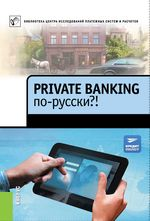 Private-banking по-русски?!